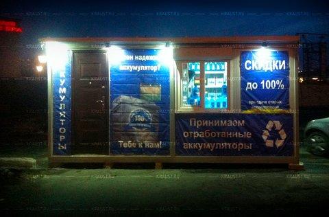 Затягивание блок-контейнера баннером г. Жуковский