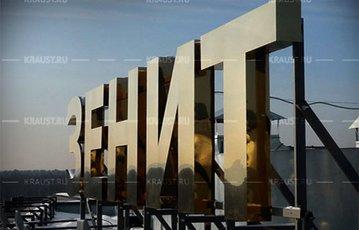 Изготовление объемных букв г. Кемерово фото